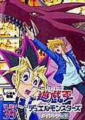 遊☆戯☆王デュエルモンスターズ TURN39