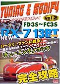 NEW RX-7 13BT FD03S/FC3S チューニング&モディファイ VOL2