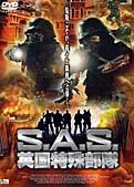 S.A.S. 英国特殊部隊 I&IIセット