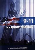 9・11 N.Y.同時多発テロ衝撃の真実