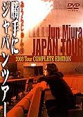 みうらじゅんの勝手にJAPAN TOUR2003 −TOUR FINAL Special Version−