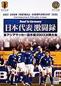 Road to Germany 日本代表激闘録 第1回東アジアサッカー選手権2003決勝大会