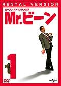 ミスター・ビーン Vol.1