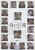 フジテレビ開局45周年記念ドラマ 白い巨塔 4