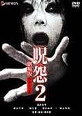呪怨2 劇場版 デラックス版