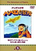 アンデス少年ペペロの冒険 第8巻