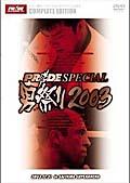 PRIDE SPECIAL 男祭り 2003