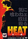 HEAT−灼熱− Part.I
