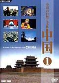 中国 1 中国の自然と大地