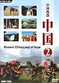中国 2 中国西部