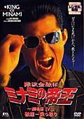 ミナミの帝王 劇場版IV 破産-乗っ取り(Ver.9)