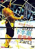 全日本プロレス 2003年下半期総集編 PART.1