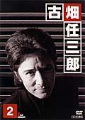 古畑任三郎 2nd season 2