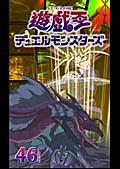 遊☆戯☆王デュエルモンスターズ TURN46
