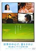 「世界の中心で、愛をさけぶ」〜朔太郎とアキの記憶の扉