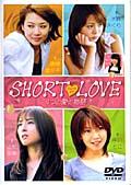 SHORT LOVE 4つの愛の物語