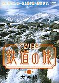 ぐるり日本 鉄道の旅 第1巻(大糸線)