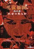 呪霊伝説 Vol.3 死者の甦る街