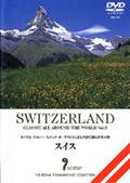 名曲で綴る世界の旅 スイス