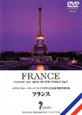 名曲で綴る世界の旅 フランス