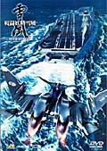戦闘妖精雪風 OPERATION:4