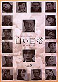 フジテレビ開局45周年記念ドラマ 白い巨塔 8 (最終巻)