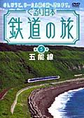 ぐるり日本 鉄道の旅 第5巻(五能線)