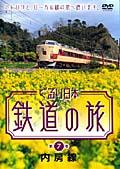 ぐるり日本 鉄道の旅 第7巻(内房線)