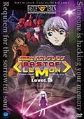 幻影闘士 バストフレモン 5