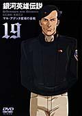 銀河英雄伝説 Vol.19