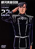 銀河英雄伝説 Vol.22