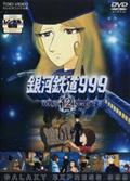 銀河鉄道999 VOL.12