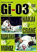 プロフェッショナル柔術 Gi-03 2004.3.7 ディファ有明