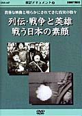 戦記ドキュメント3 列伝・戦争と英雄 戦う日本の素顔