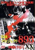 実録・プロジェクト893XX 沖縄抗争篇 2