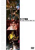 ライブ帝国 ダウン・タウン・ファイティング・ブギウギ・バンド