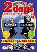 2dogs エルキュールとシャーロック