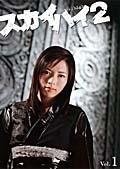 スカイハイ 2 Vol.3