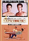 工藤兄弟のスタビライゼーショントレーニング 〜スタビで腰痛予防〜