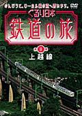 ぐるり日本 鉄道の旅 第8巻(上越線)