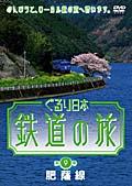 ぐるり日本 鉄道の旅 第9巻(肥薩線)