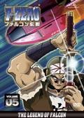 F-ZERO ファルコン伝説 05