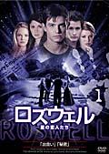 ロズウェル/星の恋人たち vol.1
