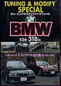 BMW E36 318is チューニング&モディファイ スペシャル