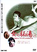女の秘湯 Vol.1 須磨れい子と5人の湯女たち