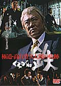 極道・高山登久太郎の軌跡 鉄 KUROGANE