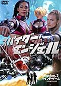 スパイダー・エンジェル MISSION 3:マインド・ゲーム