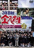 DVD3年B組金八先生 第6シリーズ 3