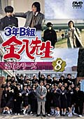 DVD3年B組金八先生 第6シリーズ 8