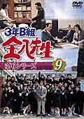 DVD3年B組金八先生 第6シリーズ 9
